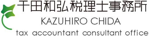 千田和弘税理士事務所