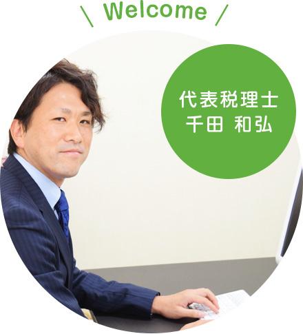代表税理士 千田和弘